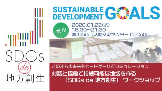 北海道旭川市1月:「SDGs de 地方創生」 カードゲームワークショップ
