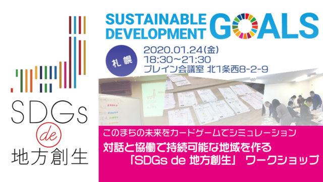 北海道札幌市1月:「SDGs de 地方創生」 カードゲームワークショップ