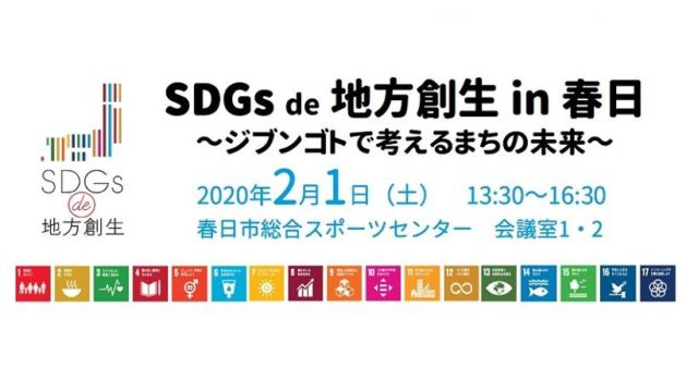 SDGs de 地方創生 in 春日~ジブンゴトで考えるまちの未来~
