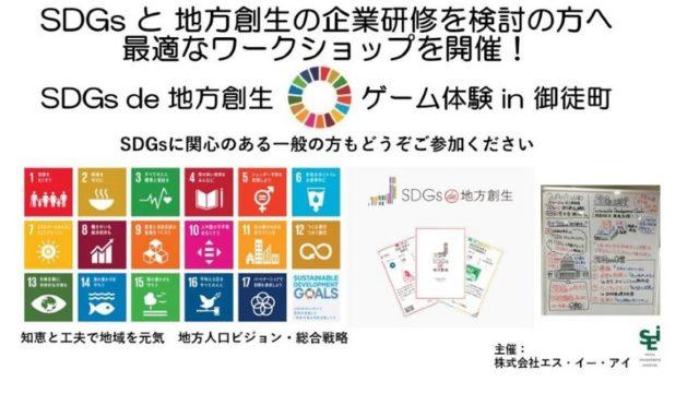 東京3月:「SDGs de 地方創生」ゲーム体験会 in 御徒町 vol.2
