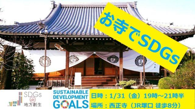 兵庫県尼崎市 1月:『SDGs地方創生』ゲーム お寺でSDGs―カードゲームから考える、わたしたちのこれから―