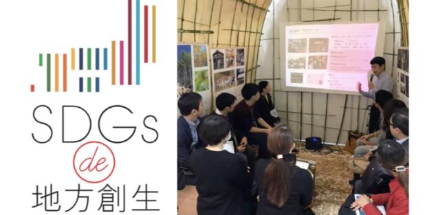 東京1月:【1/30銀座開催】擬似プロジェクトで実践シミュレーション!夜活「半径3mのSDGsアクション」カードゲームSDGs de 地方創生