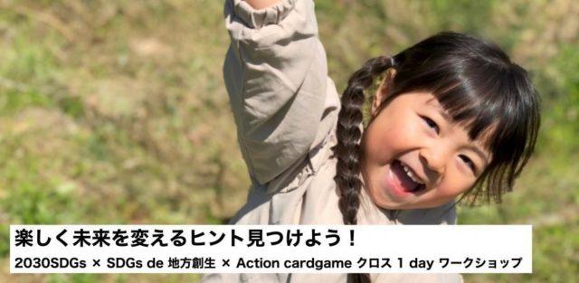 「福岡県3月:楽しく未来を変えるヒント見つけよう!2030SDGs × SDGs de 地方創生 × Action cardgame クロス 1 day ワークショップ」