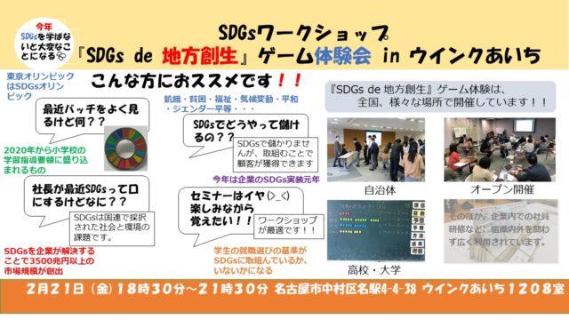 愛知県2月:『SDGs de 地方創生』ゲーム体験会 in 名古屋(ウインクあいち)