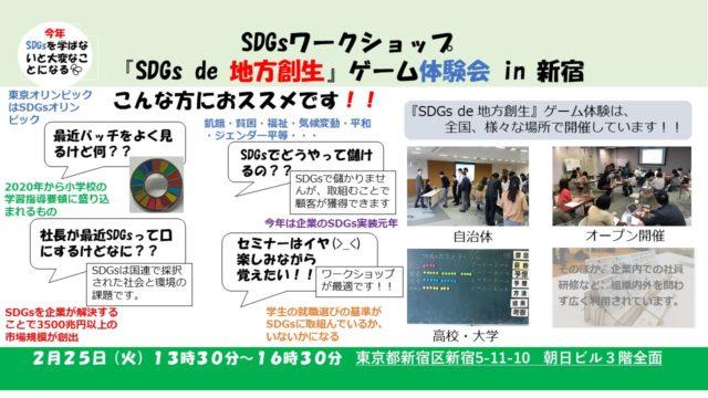 東京2月:『SDGs de 地方創生』ゲーム体験会 in 新宿