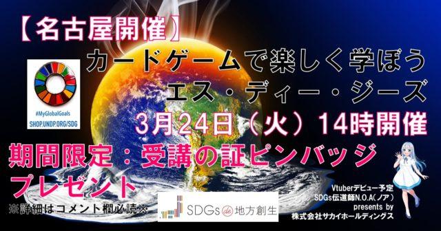 【愛知県3月】SDGs入門セミナー@SDGs de 地方創生カードゲームin 名古屋
