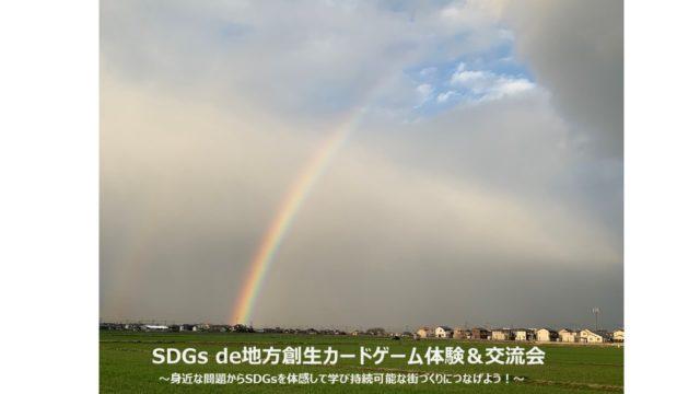佐賀4月 SDGs de地方創生カードゲーム体験&交流会