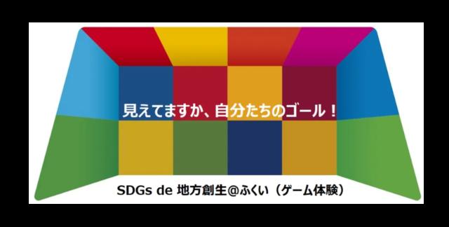 SDGs de 地方創生@ふくい