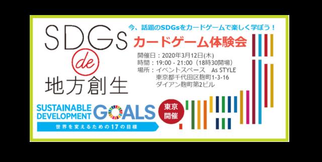 東京 3月:『SDGs de 地方創生』 カードゲーム体験会