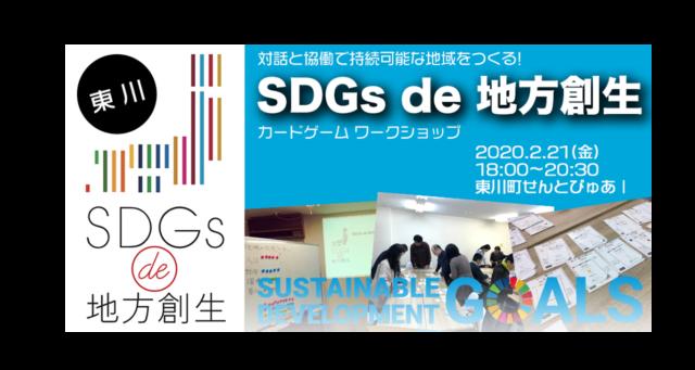 北海道東川町2月開催:SDGs de 地方創生 カードゲームワークショップ
