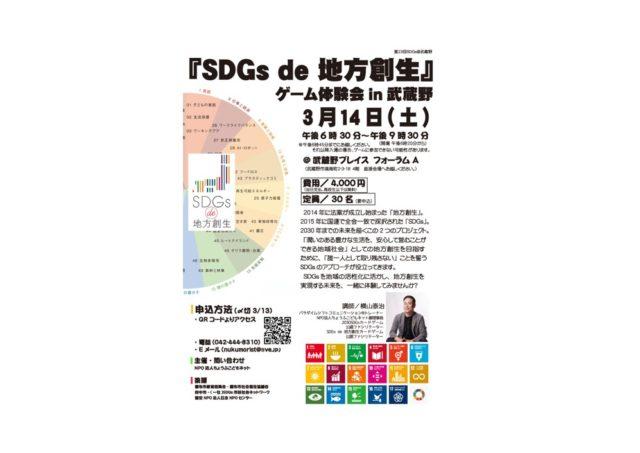 東京3月:「SDGs de 地方創生」ゲーム体験会in武蔵野