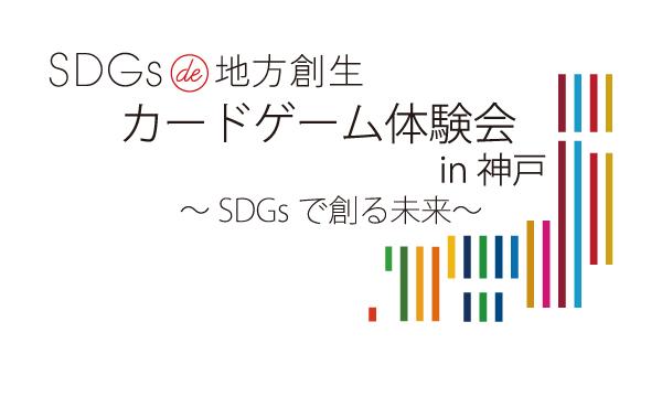 兵庫3月:SDGs de 地方創生 カードゲーム体験会 in 神戸