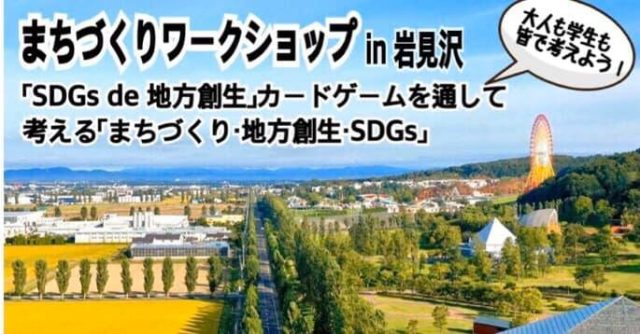 北海道3月:【岩見沢・まちづくりワークショップ】 「SDGs de 地方創生」カードゲームを通して考える「まちづくり・地方創生・SDGs」