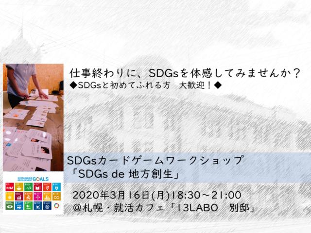 【北海道3月】3/16夜開催「SDGs de 地方創生」カードゲームワークショップ オープン体験会@札幌