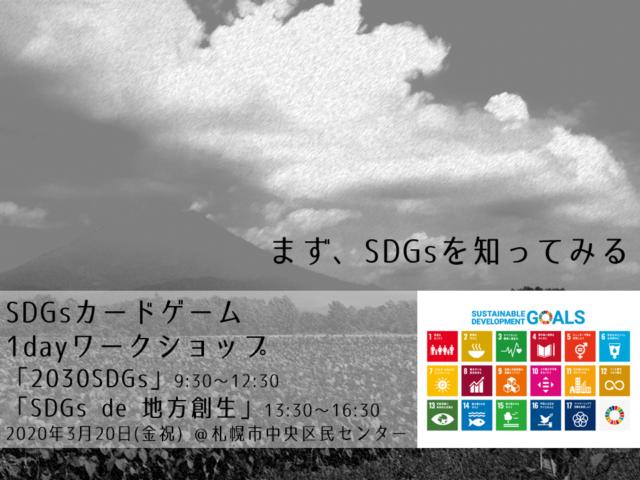 【3月北海道】3/20カードゲームワークショップ「2030SDGs」「SDGs de 地方創生」1day体験会