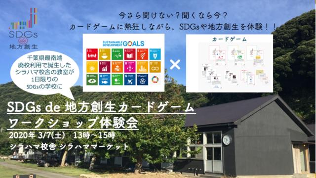 千葉南房総市3月:『SDGs de 地方創生』カードゲーム ワークショップ体験会@シラハママーケット