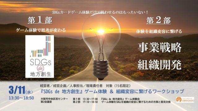大阪3月:『SDGs de  地方創生』ゲーム体験&組織変容に繋げるワークショップ