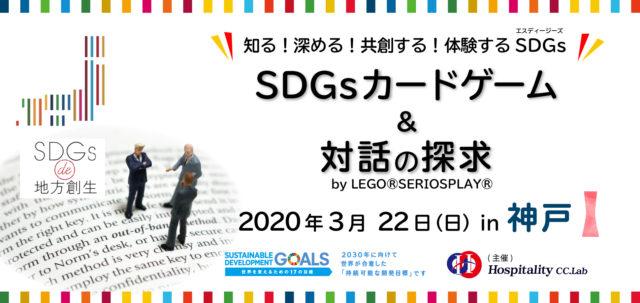 兵庫県神戸市3月:「SDGs de 地方創生」カードゲーム×対話の探究 in 神戸