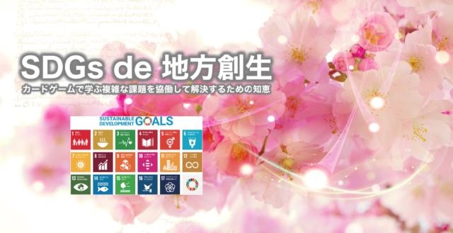 大阪4月:SDGs de 地方創生 〜カードゲームで学ぶ複雑な課題を協働して解決するための知恵〜