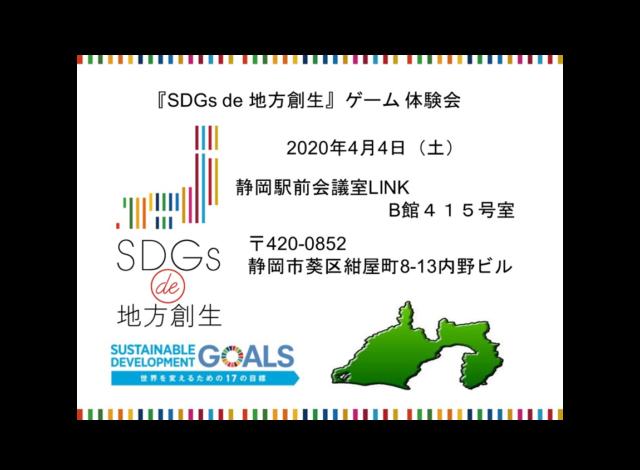 静岡4月:SDGs de 地方創生 カードゲーム体験会 #1