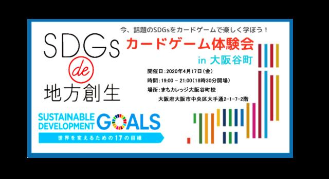 大阪谷町4月17日開催:「SDGs de 地方創生 カードゲーム体験会 in 大阪谷町」