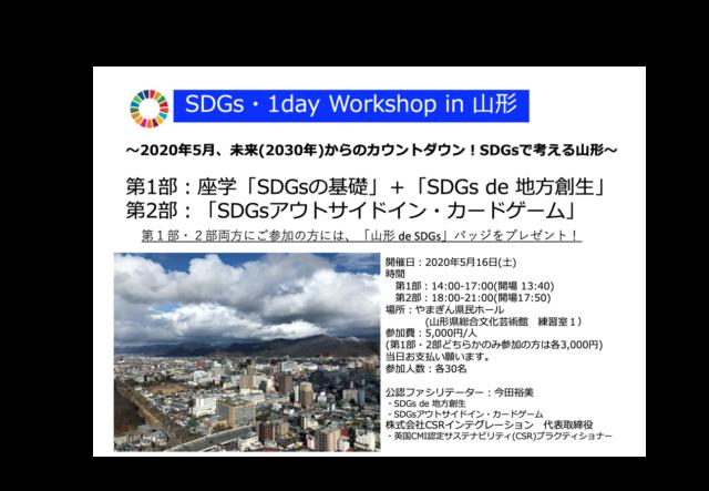 山形5月:『SDGs de 地方創生』ゲーム体験会 in 山形 vol.9