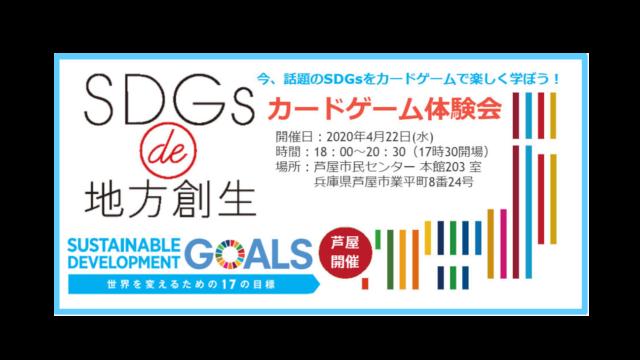 芦屋 4月:『SDGs de 地方創生』 カードゲーム体験会