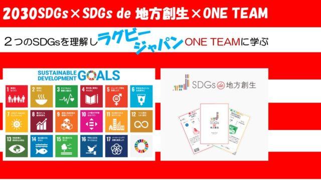 東京4月:「2030 SDGs×SDGs de 地方創生×ONE TEAM」ゲーム体験会 in 新宿 vol.1