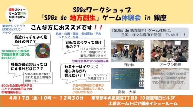 東京4月:『SDGs de 地方創生』ゲーム体験会 in 銀座