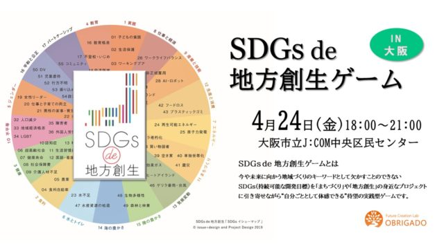 大阪4月:『SDGs de  地方創生』ゲーム体験会in大阪