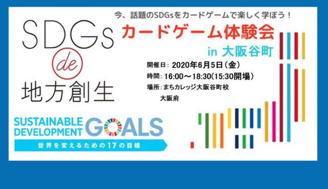 【6/5(金):大阪谷町開催】SDGs de 地方創生 カードゲーム体験会