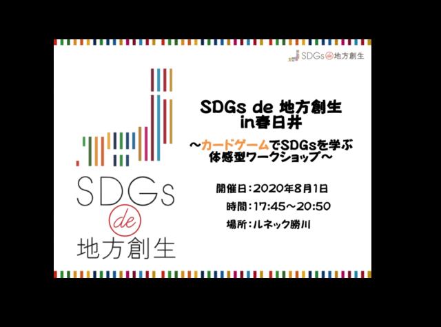 愛知8月1日(土)開催:『SDGS de 地方創生』ゲーム体験会in春日井