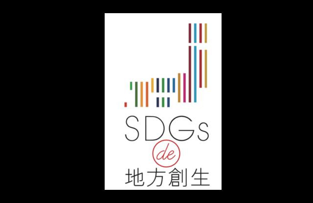 岩手8月『SDGs de 地方創生』ワークショップin盛岡