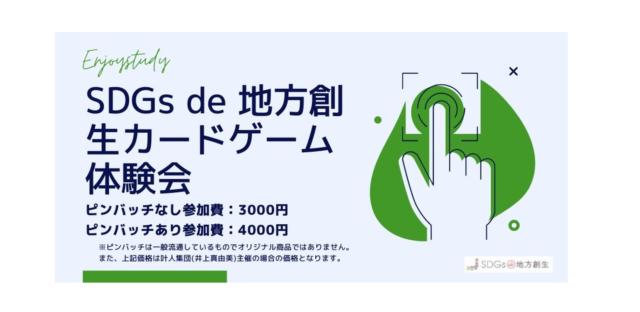 佐賀8月 SDGs de地方創生カードゲーム体験&交流会