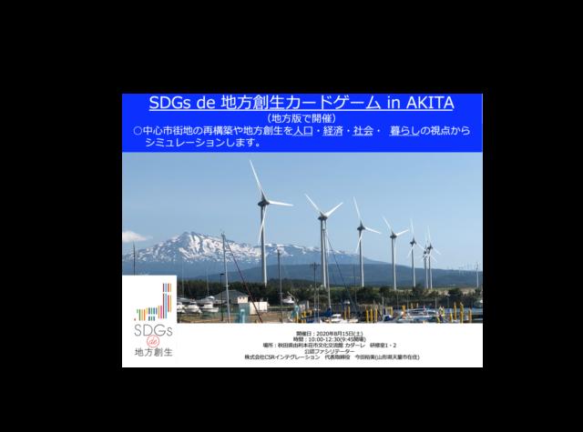 秋田8月:『SDGs de 地方創生』ゲーム体験会 in 秋田