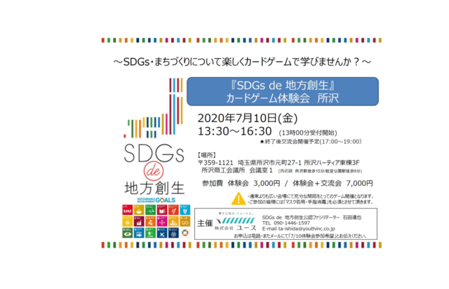 埼玉7月:『SDGs de 地方創生』カードゲーム体験会 in 所沢