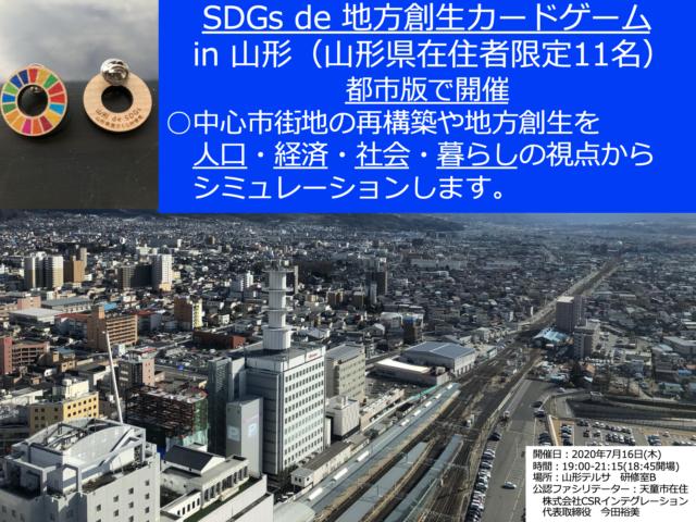 山形7月:『SDGs de 地方創生』ゲーム体験会 in 山形
