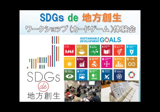 岩手8月:『SDGs de 地方創生』ワークショップ(ゲーム)体験会 in 盛岡