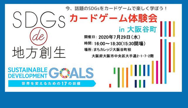 7月29日(水)大阪谷町開催 『SDGs de 地方創生 カードゲーム体験会』