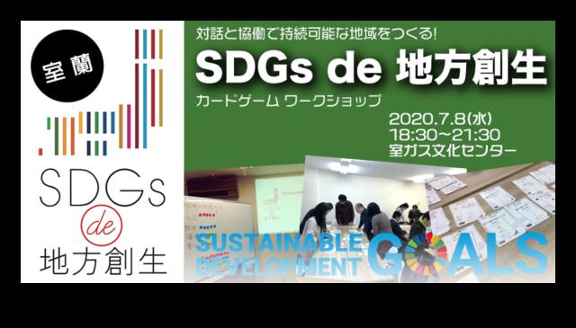 【室蘭市7月開催】「SDGs de 地方創生」 カードゲームワークショップ