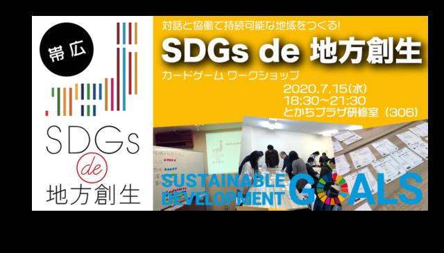 【帯広市7月開催】「SDGs de 地方創生」 カードゲームワークショップ