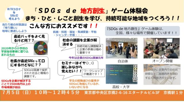 東京7月:『SDGs de 地方創生』ゲーム体験会 in 京橋