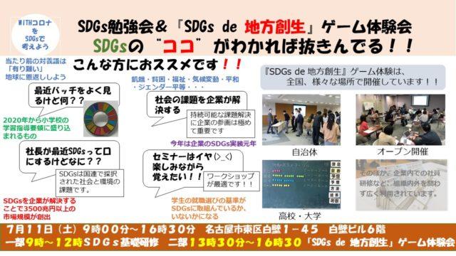 愛知7月:SDGs勉強会&『SDGs de 地方創生』ゲーム体験会 in 名古屋清水口
