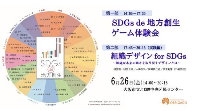 大阪6月:『SDGs de 地方創生』ゲーム体験会+組織デザイン for SDGs