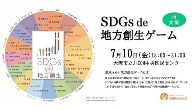 大阪7月:『SDGs de 地方創生』ゲーム体験会 in 大阪