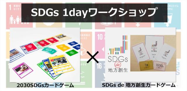 東京7月:ゲームで体感するSDGsの本質と可能性~2030SDGs×SDGs de 地方創生ワークショップ~(半日参加も可)