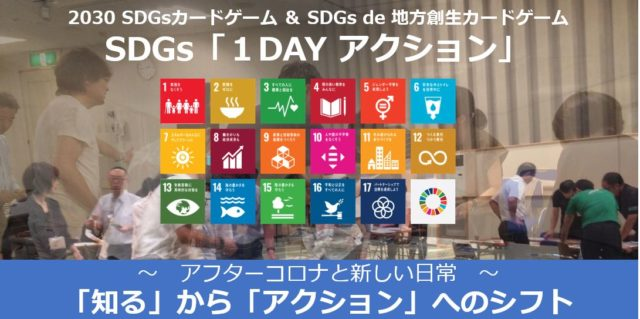 香川8月:SDGs 1DAYアクション