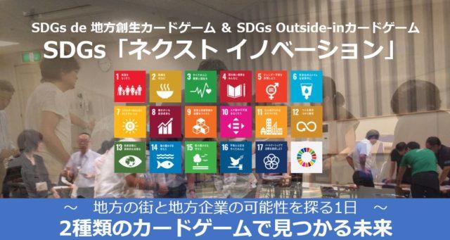 広島9月:『SDGs「ネクスト イノベーション」』