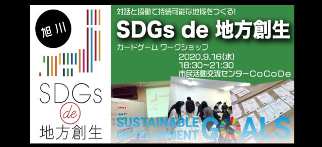 【旭川市9月開催】:「SDGs de 地方創生」 カードゲームワークショップ