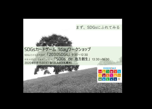 【8月北海道】8/15SDGsカードゲームワークショップ「2030SDGs」「SDGs de 地方創生」1day体験会